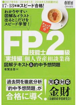 FP技能士2級[実技編]<個人資産相談業務> 図解テキスト&的中予想問題