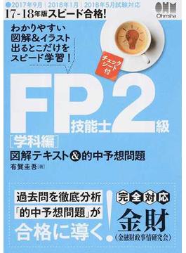 FP技能士2級図解テキスト&的中予想問題 スピード合格! 17−18年版学科編