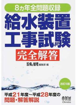給水装置工事試験完全解答 8カ年全問題収録 改訂5版
