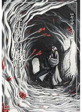 魔法使いの嫁 銀糸篇 通常版