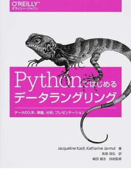 Pythonではじめるデータラングリングデータの入手、準備、分析、プレゼンテーション