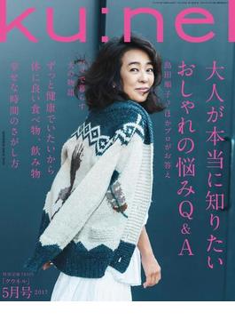 Ku:nel (クウネル) 2017年 5月号 [大人が本当に知りたいおしゃれの悩みQ&A](Ku:nel)