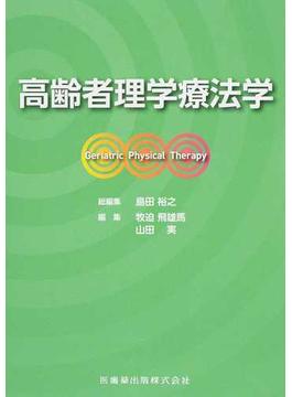 高齢者理学療法学