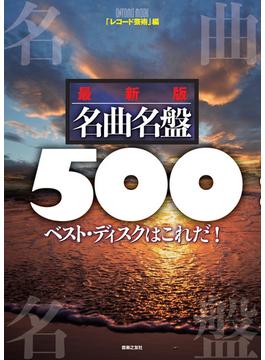名曲名盤500 最新版 ベスト・ディスクはこれだ!(ONTOMO MOOK)