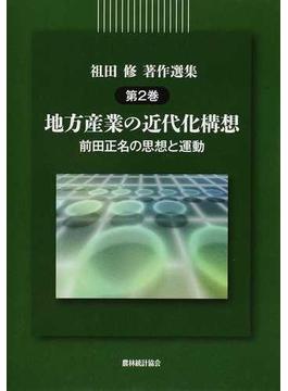 祖田修著作選集 第2巻 地方産業の近代化構想