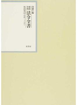 昭和年間法令全書 第26巻−43 昭和二七年 43