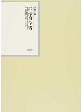 昭和年間法令全書 第26巻−44 昭和二七年 44