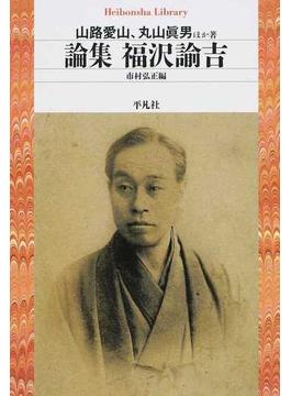論集福沢諭吉(平凡社ライブラリー)