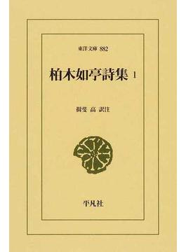 柏木如亭詩集 1(東洋文庫)