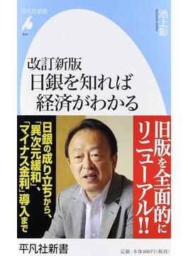 日銀を知れば経済がわかる 改訂新版(平凡社新書)