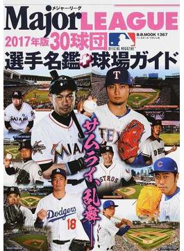 メジャー・リーグ30球団選手名鑑+球場ガイド 2017(B.B.MOOK)
