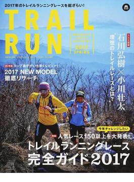 トレイルラン 2017SPRING 特集トレイルランニングレース完全ガイド2017
