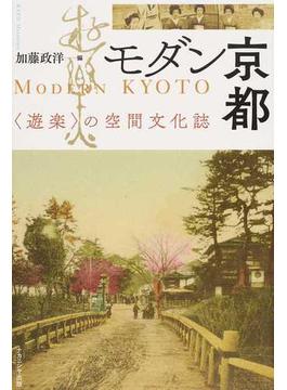 モダン京都 〈遊楽〉の空間文化誌
