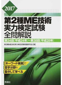 第2種ME技術実力検定試験全問解説 第34回〈平成24年〉〜第38回〈平成28年〉 2017