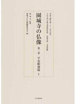 園城寺の仏像 第2巻 平安彫刻篇 1