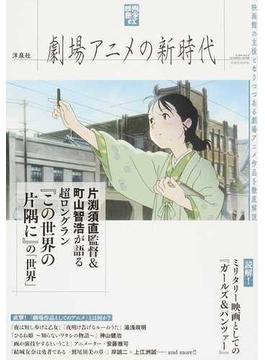 劇場アニメの新時代(洋泉社MOOK)