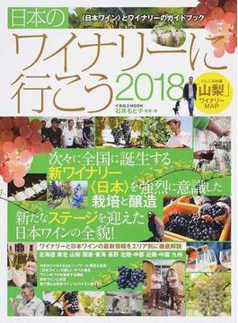 日本のワイナリーに行こう 2018 〈日本ワイン〉とワイナリーのガイドブック(イカロスMOOK)