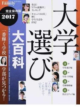 大学選び大百科 2017完全保存版(プレジデントムック)