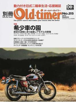別冊Old‐timer SPECIAL ISSUE No.25(2017MARCH) 国産レアモデルの群像(ヤエスメディアムック)