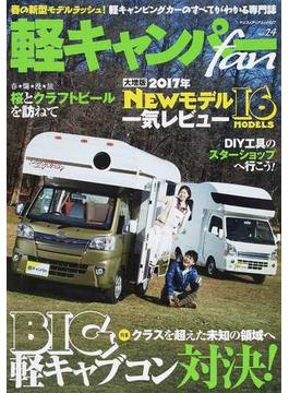 軽キャンパーfan vol.24(ヤエスメディアムック)