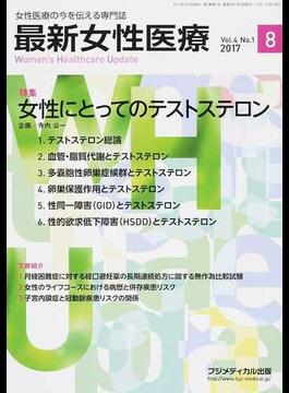 最新女性医療 女性医療の今を伝える専門誌 Vol.4No.1(2017) 特集女性にとってのテストステロン