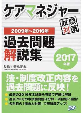 ケアマネジャー試験対策過去問題解説集 2017年版 2009年〜2016年