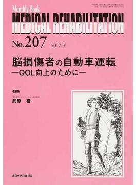 MEDICAL REHABILITATION Monthly Book No.207(2017.3) 脳損傷者の自動車運転