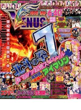 パチンコ必勝ガイドVENUS vol.9
