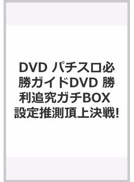 DVD パチスロ必勝ガイドDVD 勝利追究ガチBOX 設定推測頂上決戦!