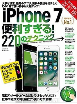 iPhone 7便利すぎる! 220のテクニック 改訂版 2017年最新版