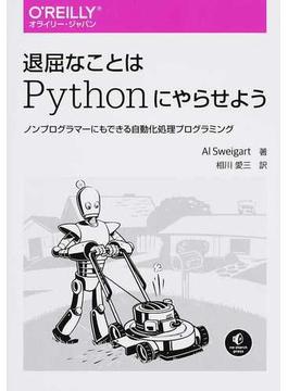 退屈なことはPythonにやらせよう ノンプログラマーにもできる自動化処理プログラミング