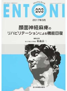 ENTONI Monthly Book No.203(2017年3月) 顔面神経麻痺のリハビリテーションによる機能回復