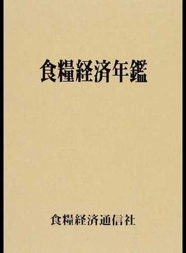 食糧経済年鑑 平成29年版