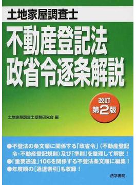 土地家屋調査士不動産登記法・政省令逐条解説 改訂第2版