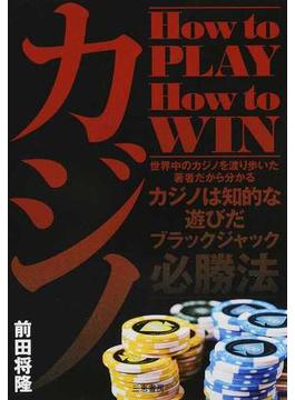 カジノHow to PLAY How to WIN ブラックジャック必勝法(サンケイブックス)