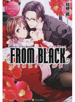 FROM BLACK SATOI&HAZUKI 1 ドS極道の甘い執愛(エタニティブックス・赤)