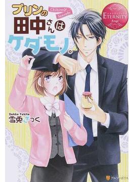 プリンの田中さんはケダモノ。 Chihiro & Sousuke(エタニティブックス・赤)