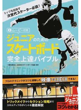 ジュニアのためのスケートボード完全上達バイブル トップを目指す次世代スケーター必読!