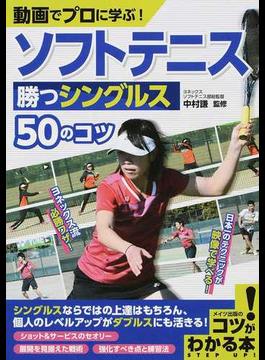 動画でプロに学ぶ!ソフトテニス 勝つシングルス ポイント50