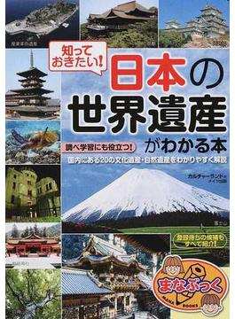 知っておきたい!日本の「世界遺産」がわかる本 調べ学習にも役立つ! 国内にある20の文化遺産・自然遺産をわかりやすく解説
