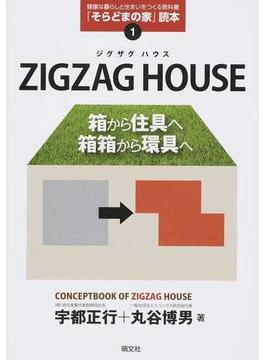 ZIGZAG HOUSE 箱から住具へ、箱箱から環具へ