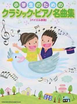 小学生のためのクラシック・ピアノ名曲集 バイエル併用