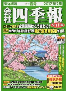 会社四季報 ワイド版 2017年2集春号臨時増刊