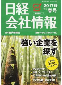 日経会社情報 大判 2017−2春号臨時増刊