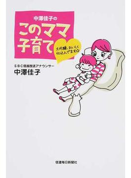 中澤佳子のこのママ子育て 大吟醸、おいしく仕込んでます☆