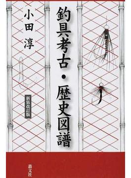 釣具考古・歴史図譜 新装改訂版