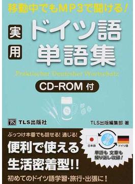 移動中でもMP3で聞ける!実用ドイツ語単語集