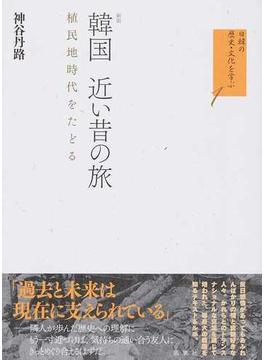 韓国近い昔の旅 植民地時代をたどる 新版