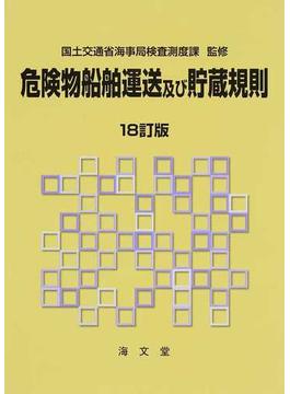 危険物船舶運送及び貯蔵規則 18訂版