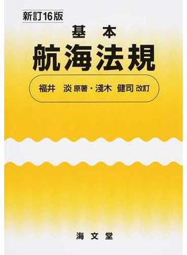 基本航海法規 新訂16版